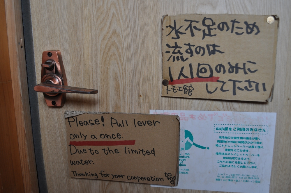 Sign in one of the few actual toilets on Fuji. Most are pits, but this one used precious water, and cautioned me to use it sparingly.